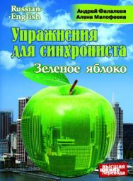 Упражнения для синхрониста. Зеленое яблоко. Самоучитель устного перевода с английского языка на русский ISBN 978-5-91413-038-8