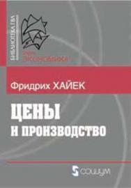Цены и производство ISBN 978-5-91603-015-0