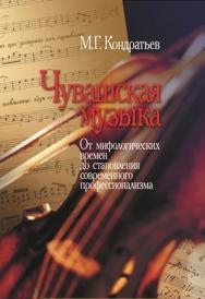 Чувашская музыка: От мифологических времен до становления современного профессионализма ISBN 978-5-9292-0168-4