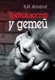 Тревожность у детей ISBN 978-5-9292-0169-1