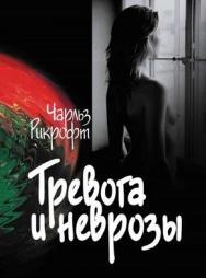 Тревога и неврозы ISBN 978-5-9292-0170-7