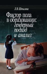 Фактор пола в образовании: гендерный подход и анализ ISBN 978-5-9292-0173-8