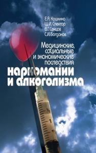Медицинские, социальные и экономические последствия наркомании и алкоголизма ISBN 978-5-9292-0174-5