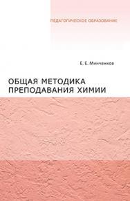 Общая методика преподавания химии : учебное пособие ISBN 978-5-93208-203-4