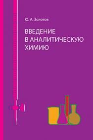 Введение в аналитическую химию ISBN 978-5-93208-215-7