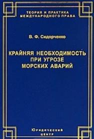 Крайняя необходимость при угрозе морских аварий ISBN 978-5-94201-604-3