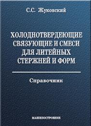Холоднотвердеющие связующие и смеси для литейных стержней и форм: справочник ISBN 978-5-94275-499-0