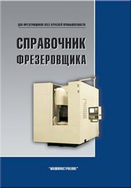 Справочник фрезеровщика ISBN 978-5-94275-524-9