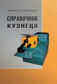 Справочник кузнеца ISBN 978-5-94275-579-9