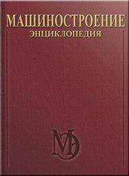 Машиностроение. Энциклопедия. Электроприводы. Т. IV-2 ISBN 978-5-94275-585-0