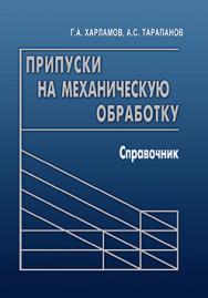Припуски на механическую обработку: справочник ISBN 978-5-94275-607-9