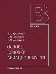 Основы доводки авиационных ГТД: учебное пособие ISBN 978-5-94275-651-2