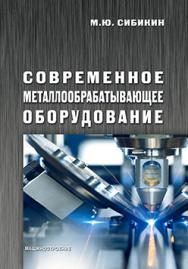 Современное металлообрабатывающее оборудование: справочник ISBN 978-5-94275-712-0