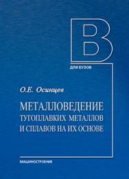 Металловедение тугоплавких металлов и сплавов на их основе: учебное пособие для вузов ISBN 978-5-94275-720-5