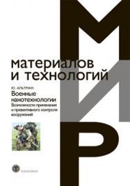 Военные нанотехнологии. Возможности применения и превентивного контроля вооружений. Издание 2-е, дополненное и исправленное ISBN 978-5-94836-175-8