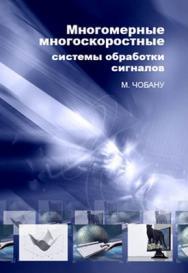 Многомерные многоскоростные системы обработки сигналов ISBN 978-5-94836-233-5