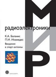 Введение в смарт-антенны ISBN 978-5-94836-312-7