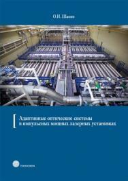 Адаптивные оптические системы в импульсных мощных лазерных установках ISBN 978-5-94836-313-4