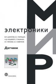 Датчики ISBN 978-5-94836-316-5
