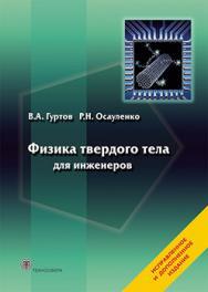 Физика твердого тела для инженеров: учеб. пособие. ISBN 978-5-94836-327-1