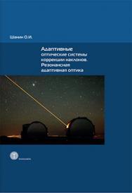 Адаптивные оптические системы коррекции наклонов. Резонансная адаптивная оптика ISBN 978-5-94836-347-9