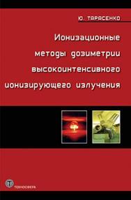 Ионизационные методы дозиметрии высокоинтенсивного ионизирующего излучения ISBN 978-5-94836-349-3