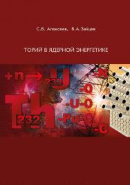 Торий в ядерной энергетике ISBN 978-5-94836-394-3