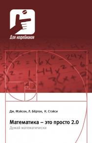 Математика - это просто 2.0. Думай математически ISBN 978-5-94836-401-8