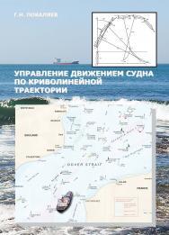 Управление движением судна по криволинейной траектории ISBN 978-5-94976-661-3