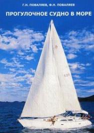 Прогулочное судно в море ISBN 978-5-94976-729-0