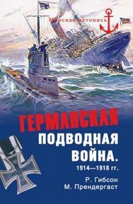 Германская подводная война 1914—1918 гг. ISBN 978-5-9533-4170-7