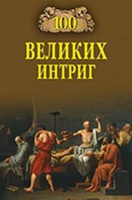 Сто великих интриг ISBN 978-5-9533-5556-8