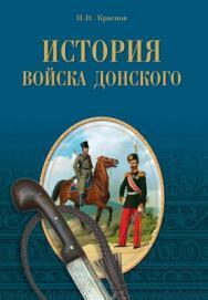 История войска Донского. Картины былого Тихого Дона ISBN 978-5-9533-6041-8