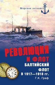 Революция и флот. Балтийский флот в 1917—1918 гг. ISBN 978-5-9533-6176-7