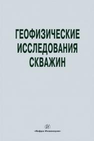 Геофизические исследования скважин. Справочник мастера по промысловой геофизике ISBN 978-5-9729-0022-0