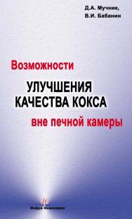 Возможности улучшения качества кокса вне печной камеры ISBN 978-5-9729-0071-8