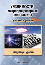 Уязвимости микропроцессорных реле защиты: проблемы и решения ISBN 978-5-9729-0077-0