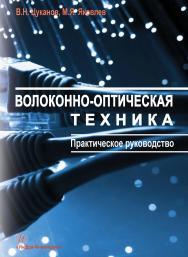 Волоконно-оптическая техника. Практическое руководство ISBN 978-5-9729-0078-7