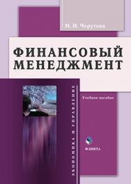 Финансовый менеджмент [Электронный ресурс] : Учебное пособие ISBN 978-5-9765-0140-9