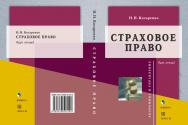 Страховое право. Курс лекций ISBN 978-5-9765-0149-2