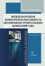 Международная конкурентоспособность автомобилестроительных компаний США.  Монография ISBN 978-5-9765-0913-9