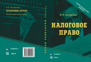 Налоговое право : учебно-методический комплекс ISBN 978-5-9765-1095-1