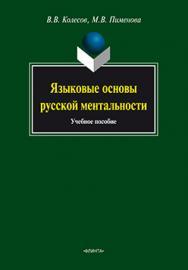 Языковые основы русской ментальности ISBN 978-5-9765-1348-8