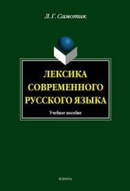 Лексика современного русского языка. ISBN 978-5-9765-1393-8