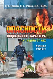 Опасности социального характера и защита от них : учеб. пособие ISBN 978-5-9765-1401-0