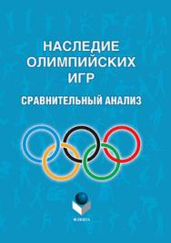 Наследие Олимпийских игр: сравнительный анализ ISBN 978-5-9765-1814-8