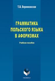 Грамматика польского языка в афоризмах.  Учебное пособие ISBN 978-5-9765-2258-9
