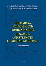 Динамика и прочность горных машин. Dynamics and Strength of Mining Machines.  Учебное пособие ISBN 978-5-9765-2529-0