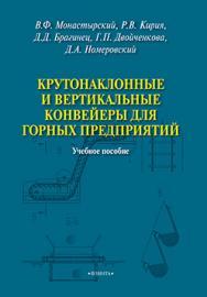 Горные машины и оборрудование.  Учебное пособие ISBN 978-5-9765-2530-6