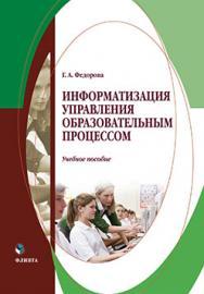 Информатизация управления образовательным процессом.  Учебное пособие ISBN 978-5-9765-2537-5